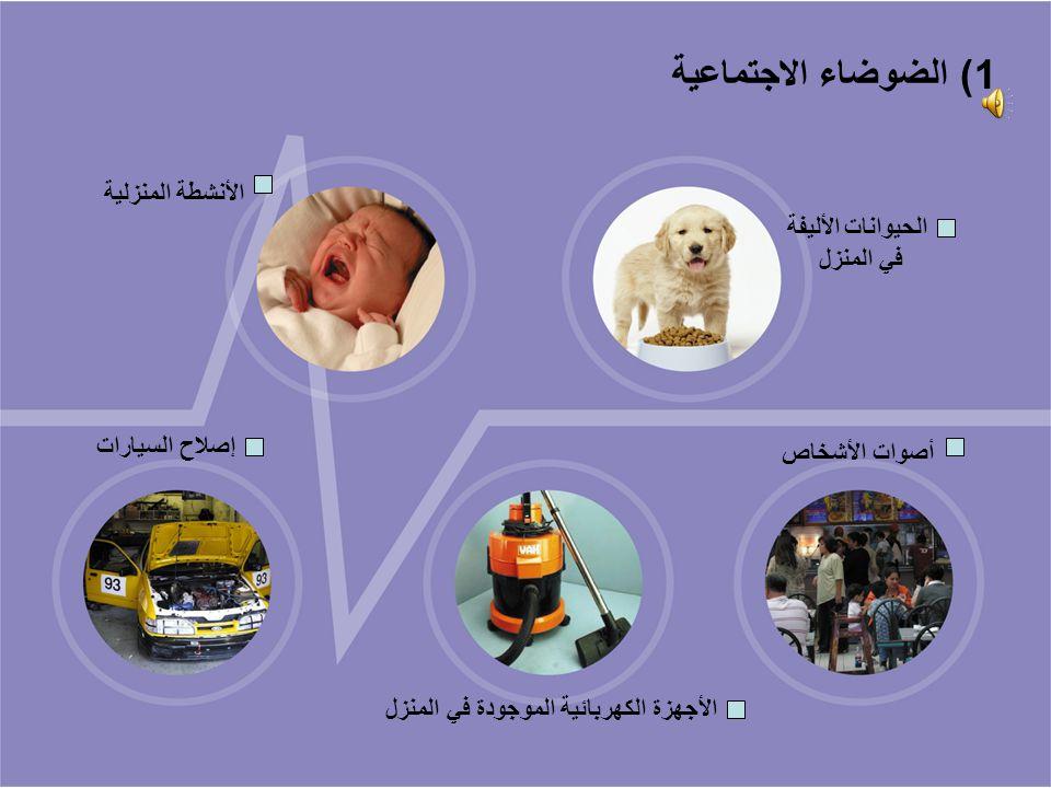 1) الضوضاء الاجتماعية الحيوانات الأليفة في المنزل الأنشطة المنزلية أصوات الأشخاص الأجهزة الكهربائية الموجودة في المنزل إصلاح السيارات