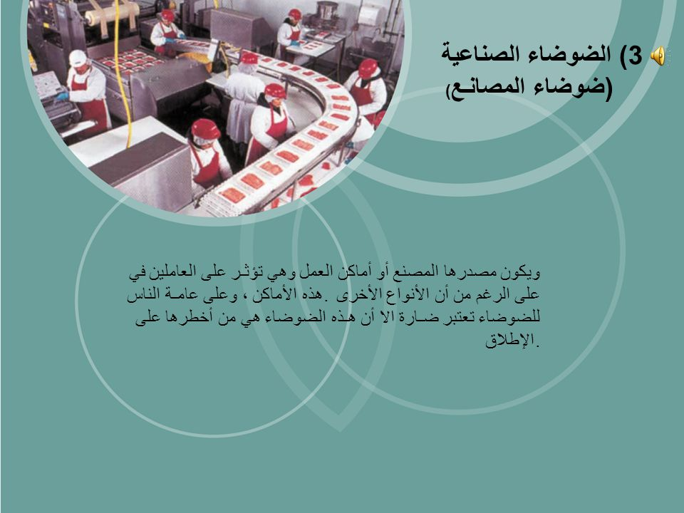 ويكون مصدرها المصنع أو أماكن العمل وهي تؤثـر على العاملين في هذه الأماكن ، وعلى عامـة الناس.