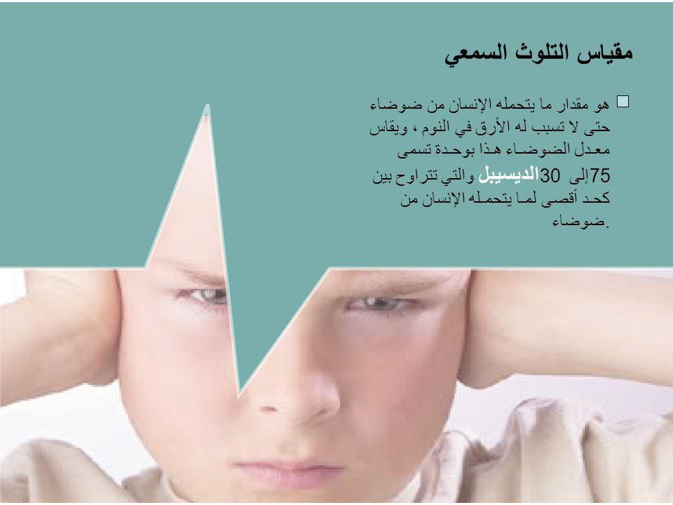 مقياس التلوث السمعي هو مقدار ما يتحمله الإنسان من ضوضاء حتى لا تسبب له الأرق في النوم ، ويقاس معـدل الضوضـاء هـذا بوحـدة تسمى الديسيبل والتي تتراوح بين 30 إلى 75 كحـد أقصى لمـا يتحمـله الإنسان من ضوضاء.