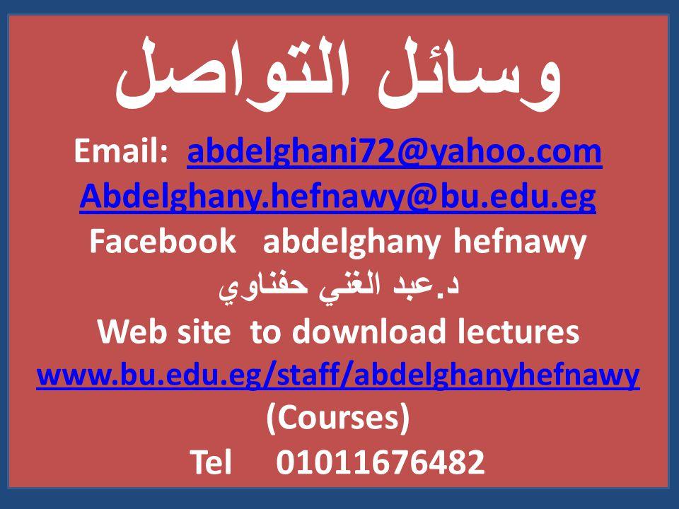 وسائل التواصل Email: abdelghani72@yahoo.comabdelghani72@yahoo.com Abdelghany.hefnawy@bu.edu.eg Facebook abdelghany hefnawy د. عبد الغني حفناوي Web sit