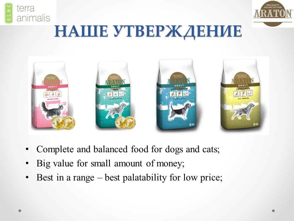 НАШЕ УТВЕРЖДЕНИЕ Complete and balanced food for dogs and cats; Big value for small amount of money; Best in a range – best palatability for low price;