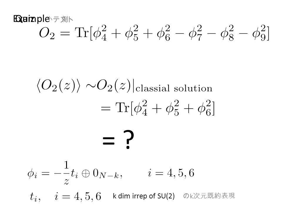 Example 例 = Quiz 小テスト k dim irrep of SU(2) の k 次元既約表現