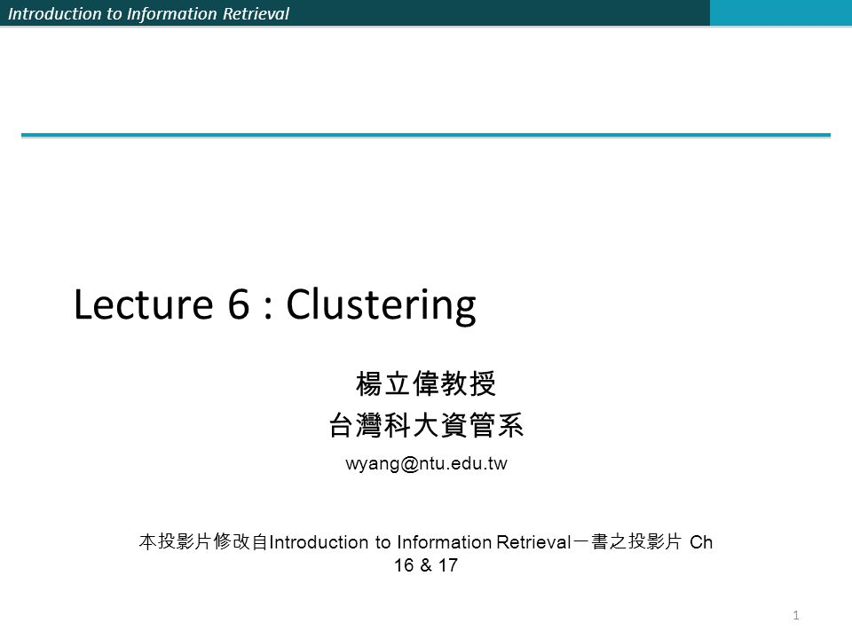 Introduction to Information Retrieval 32 External criteria for clustering quality Based on a gold standard data set (ground truth) – e.g., the Reuters collection we also used for the evaluation of classification Goal: Clustering should reproduce the classes in the gold standard Quality measured by its ability to discover some or all of the hidden patterns 用挑出中間不符合的份子來評估分群好不好