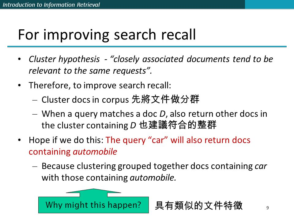 Introduction to Information Retrieval 50 Key notion: cluster representative We want a notion of a representative point in a cluster 如何代表該群 → 可以用中心或其它點代表 Representative should be some sort of typical or central point in the cluster, e.g.,