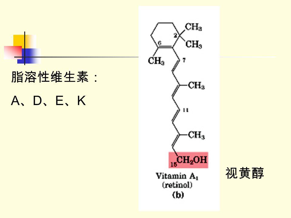 视黄醇 脂溶性维生素: A 、 D 、 E 、 K