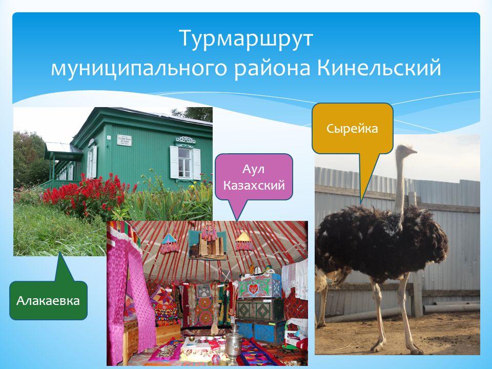 Турмаршрут муниципального района Кинельский Алакаевка Аул Казахский Сырейка