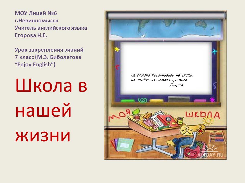 МОУ Лицей №6 г.Невинномысск Учитель английского языка Егорова Н.Е.