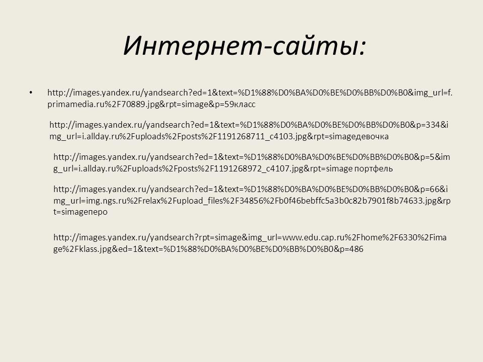 Интернет-сайты: http://images.yandex.ru/yandsearch ed=1&text=%D1%88%D0%BA%D0%BE%D0%BB%D0%B0&img_url=f.
