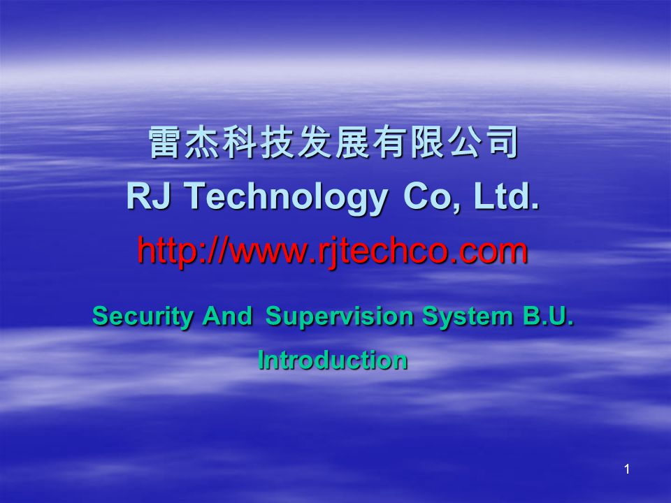1 雷杰科技发展有限公司 RJ Technology Co, Ltd. http://www.rjtechco.com Security And Supervision System B.U.