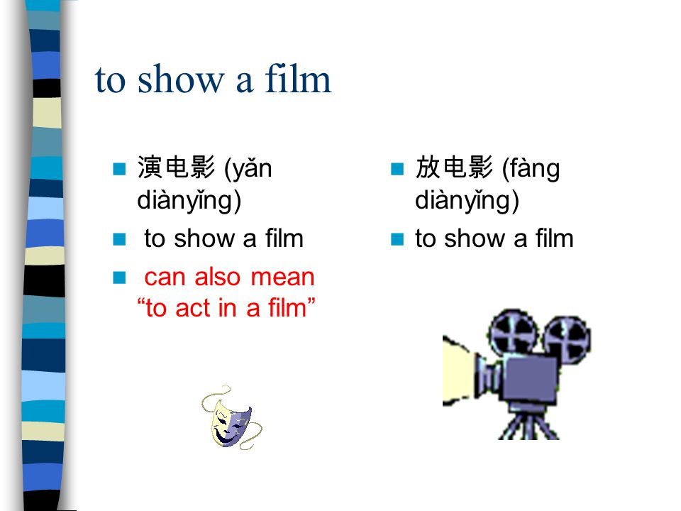 to show a film 演电影 (yǎn diànyǐng) to show a film can also mean to act in a film 放电影 (fàng diànyǐng) to show a film