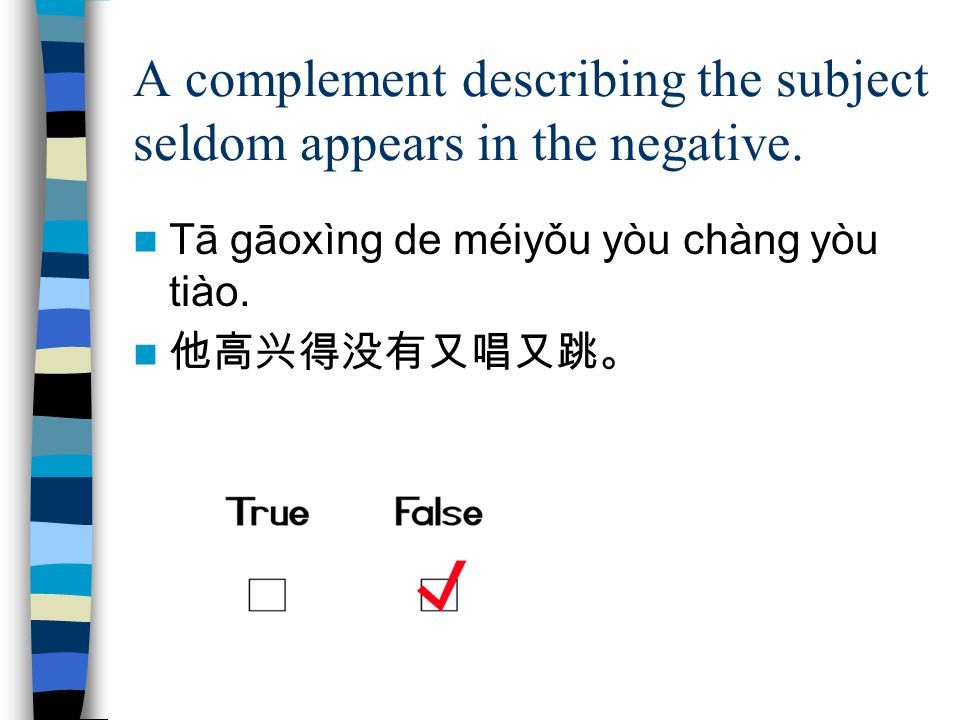 A complement describing the subject seldom appears in the negative.