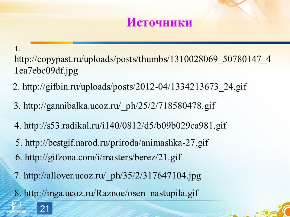 Источники 21 1. http://copypast.ru/uploads/posts/thumbs/1310028069_50780147_4 1ea7ebc09df.jpg 5.