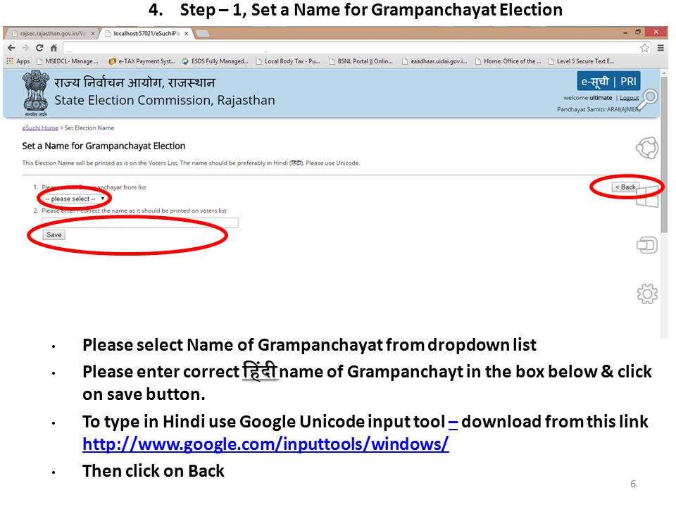 17 14. Step – 9, Add New Voters (Pink Pads) Use this form to add new voters to existing voter list.