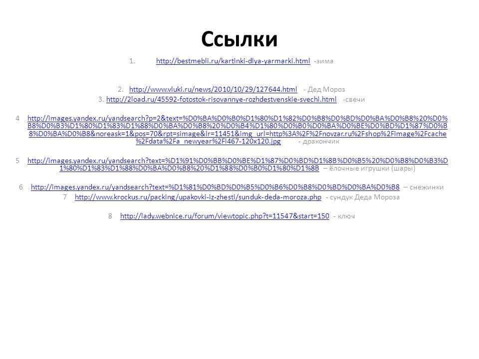 Ссылки 1.http://bestmebli.ru/kartinki-dlya-yarmarki.html -зимаhttp://bestmebli.ru/kartinki-dlya-yarmarki.html 2.
