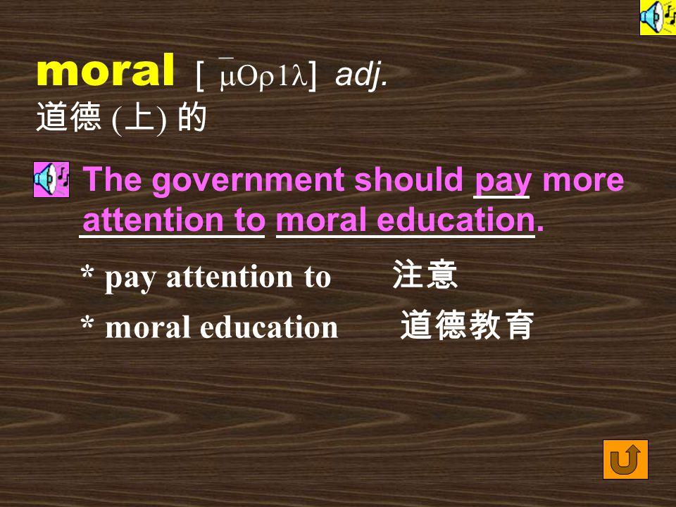 Words for Production 6. moral [ `mOr1l ] n.