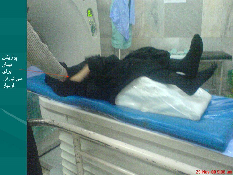 پوزیشن بیمار برای سی تی از لومبار