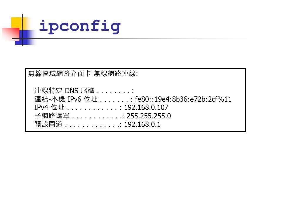 ipconfig 無線區域網路介面卡 無線網路連線 : 連線特定 DNS 尾碼........ : 連結 - 本機 IPv6 位址.......