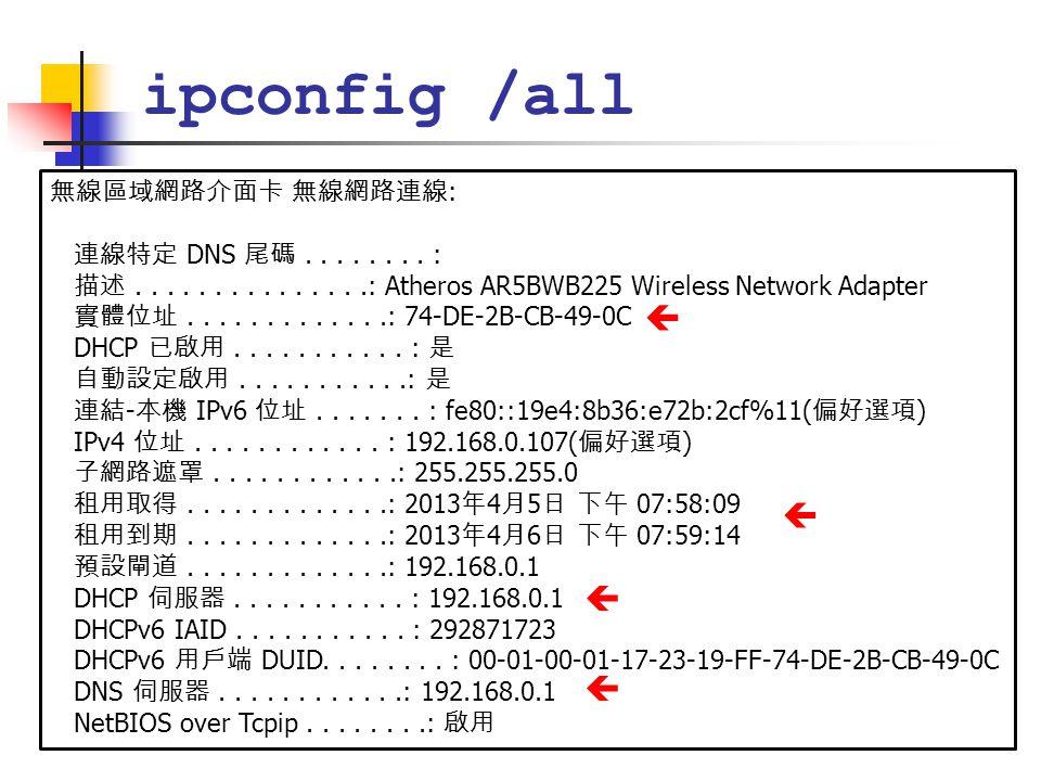 ipconfig /all 無線區域網路介面卡 無線網路連線 : 連線特定 DNS 尾碼........