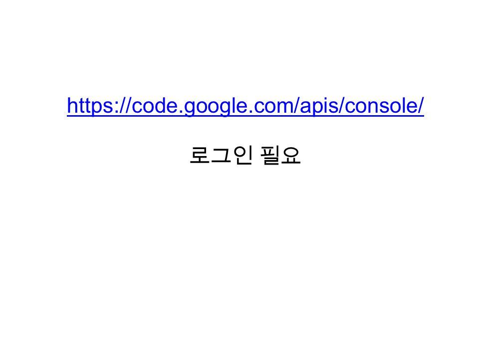 https://code.google.com/apis/console/ 로그인 필요