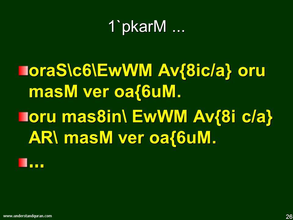 25 www.understandquran.com oru xivs8in\ EwWM Av{8ic/\ pFic/a} oraS\cEyaLM naM mR6ukyil|; oru oraS\c6\ EwWM 4Æ\ sMBvi6u9u.