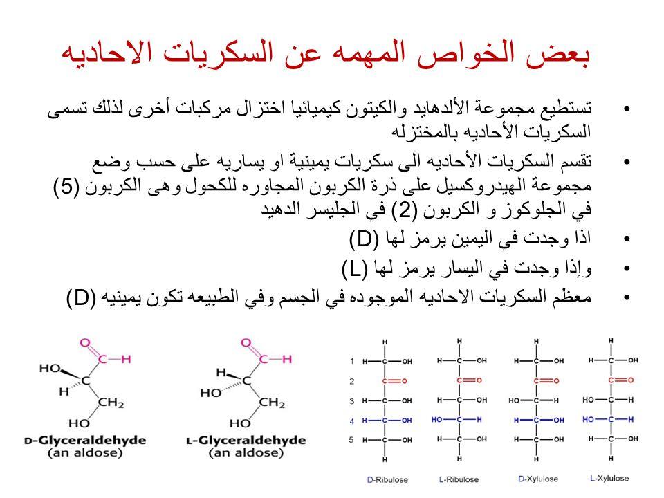 بعض الخواص المهمه عن السكريات الاحاديه تستطيع مجموعة الألدهايد والكيتون كيميائيا اختزال مركبات أخرى لذلك تسمى السكريات الأحاديه بالمختزله تقسم السكريا