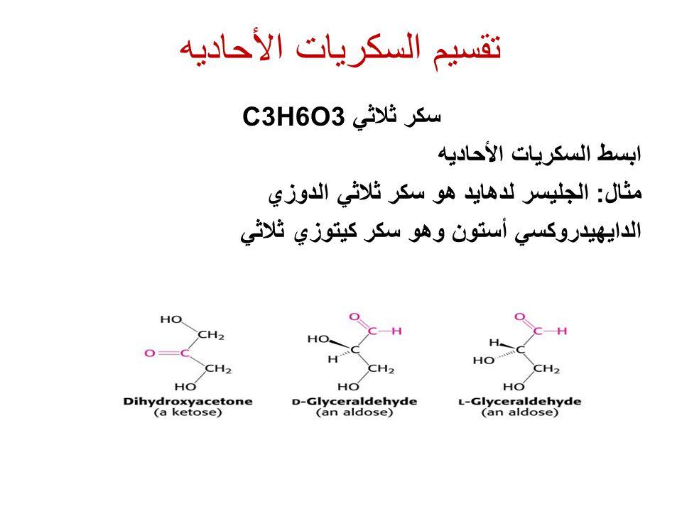 تقسيم السكريات الأحاديه سكر ثلاثي C3H6O3 ابسط السكريات الأحاديه مثال: الجليسر لدهايد هو سكر ثلاثي الدوزي الدايهيدروكسي أستون وهو سكر كيتوزي ثلاثي