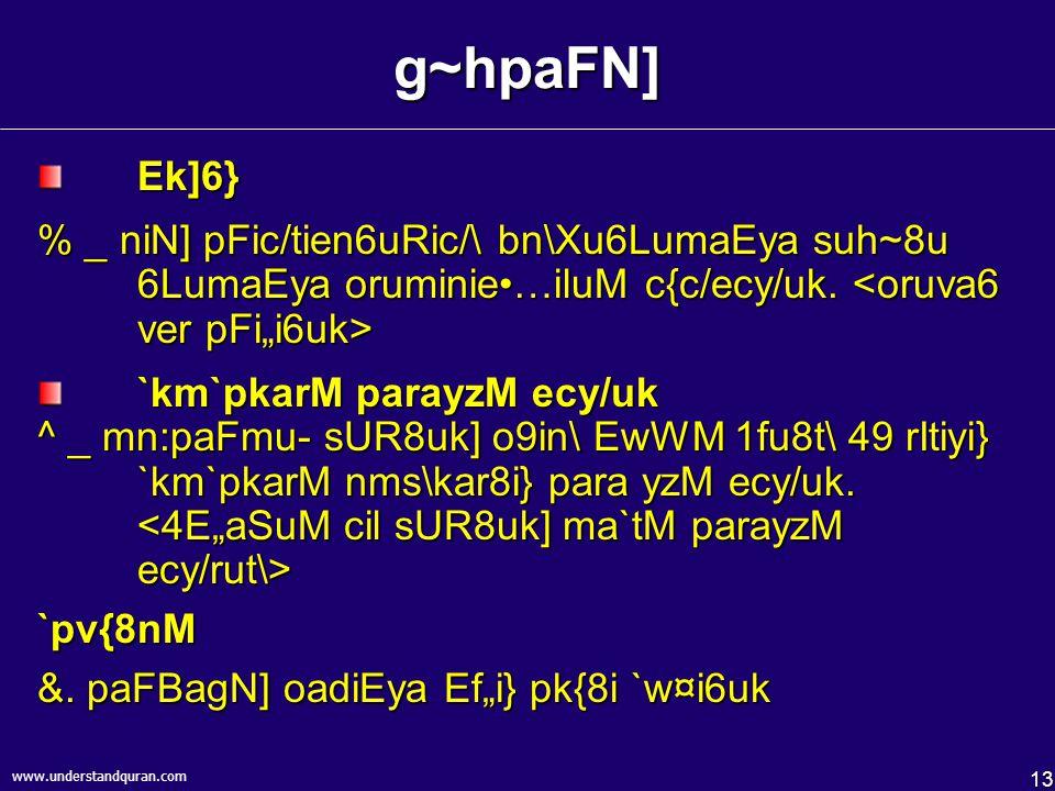 12 www.understandquran.com g~hpaFN] parayzM .
