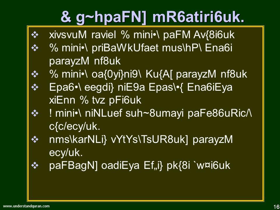 15 www.understandquran.com naM 4Æ\ pFic/u.