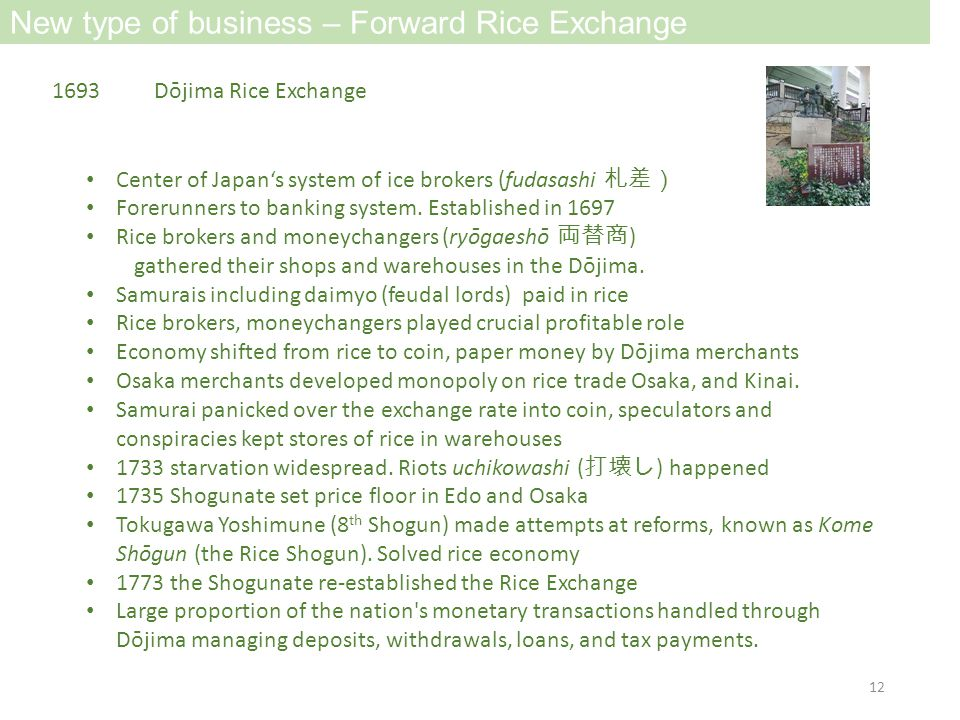 1693 Dōjima Rice Exchange New type of business – Forward Rice Exchange Center of Japan's system of ice brokers (fudasashi 札差) Forerunners to banking system.