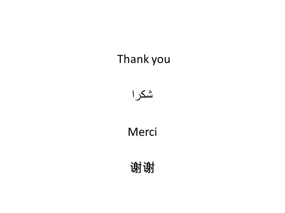 Thank you شكرا Merci 谢谢