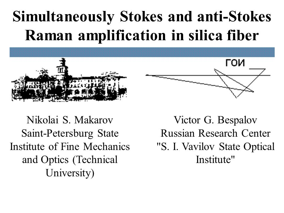 Simultaneously Stokes and anti-Stokes Raman amplification in silica fiber Victor G. Bespalov Russian Research Center