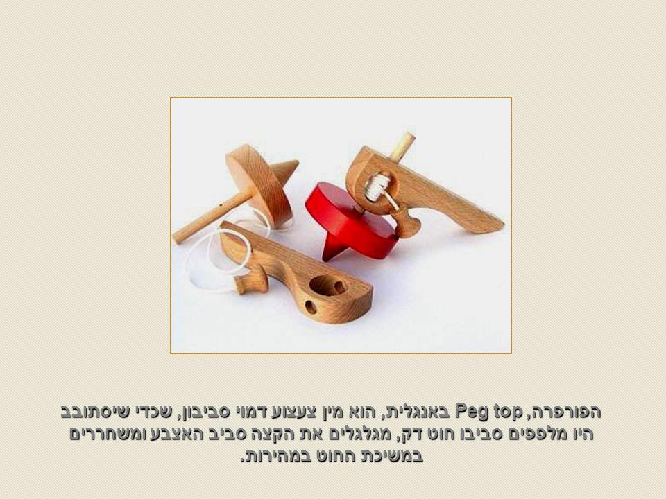 הפורפרה, Peg top באנגלית, הוא מין צעצוע דמוי סביבון, שכדי שיסתובב היו מלפפים סביבו חוט דק, מגלגלים את הקצה סביב האצבע ומשחררים במשיכת החוט במהירות.