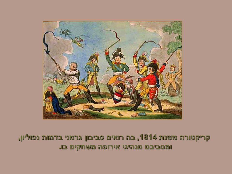 קריקטורה משנת 1814, בה רואים סביבון גרמני בדמות נפוליון, ומסביבם מנהיגי אירופה משחקים בו.