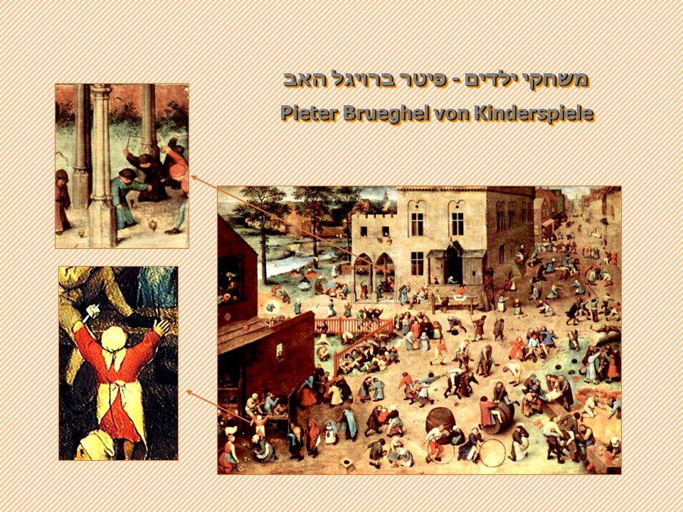 משחקי ילדים - פיטר ברויגל האב Kinderspiele von Pieter Brueghel משחקי ילדים - פיטר ברויגל האב Kinderspiele von Pieter Brueghel