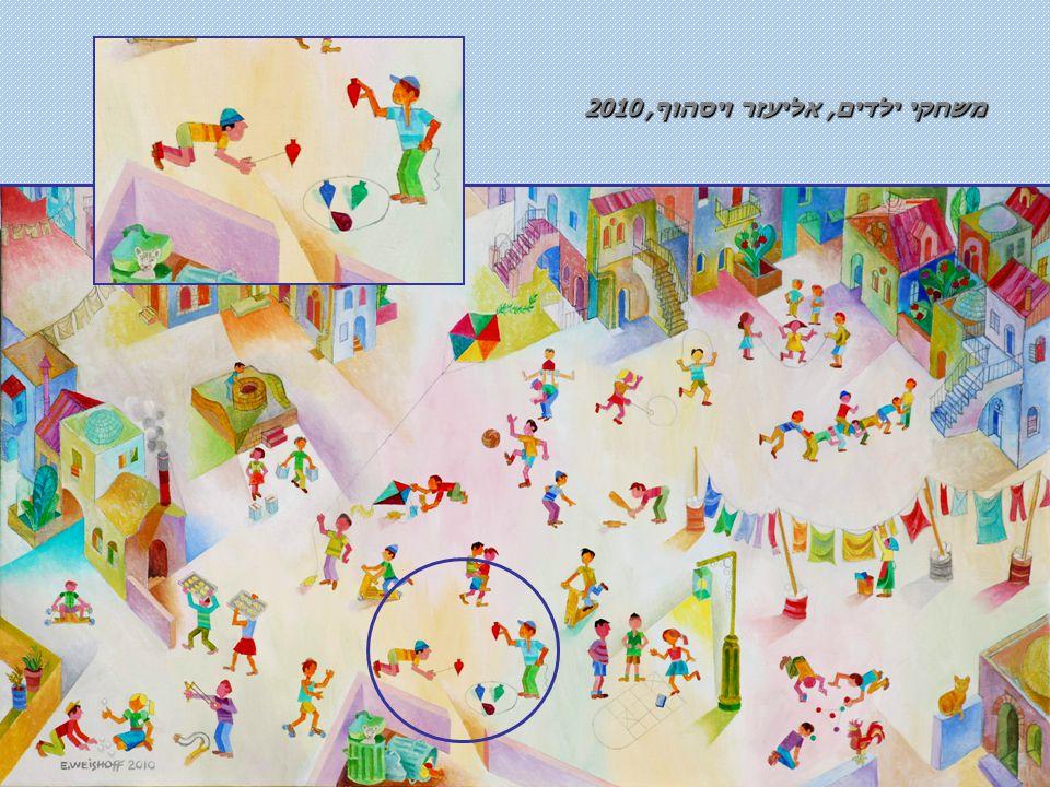 משחקי ילדים, אליעזר ויסהוף, 2010