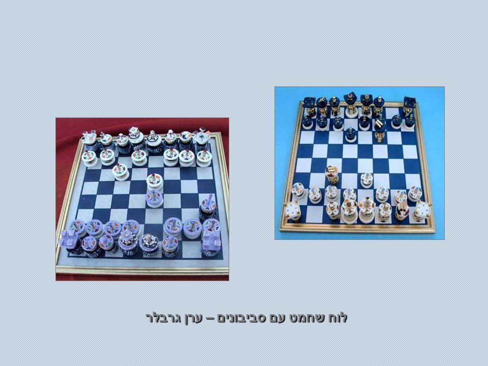 לוח שחמט עם סביבונים – ערן גרבלר