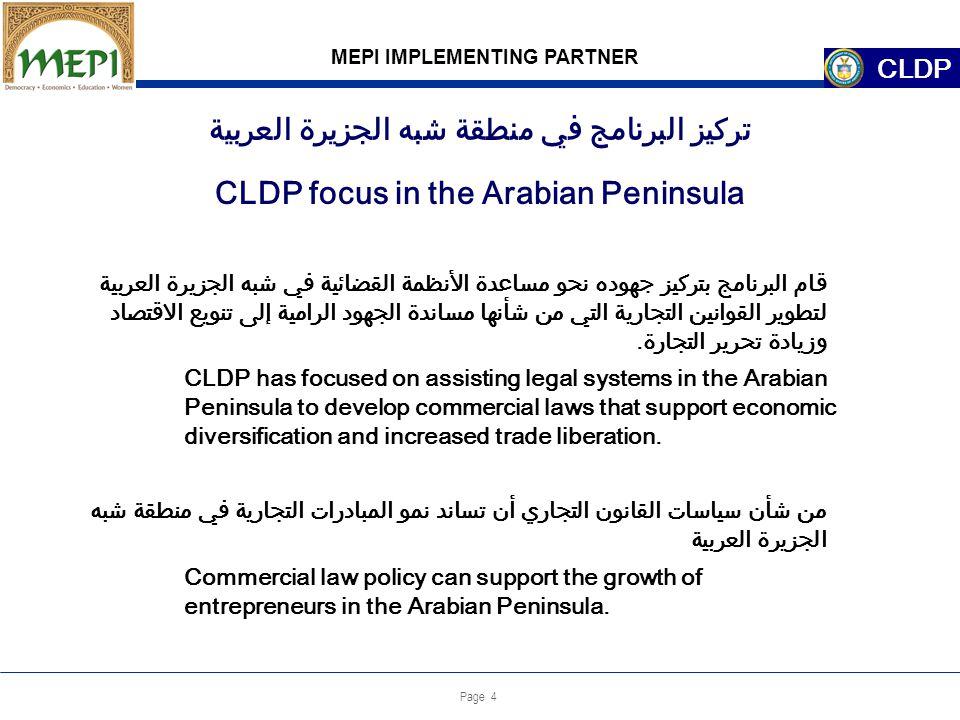 Page 4 قام البرنامج بتركيز جهوده نحو مساعدة الأنظمة القضائية في شبه الجزيرة العربية لتطوير القوانين التجارية التي من شأنها مساندة الجهود الرامية إلى تنويع الاقتصاد وزيادة تحرير التجارة.