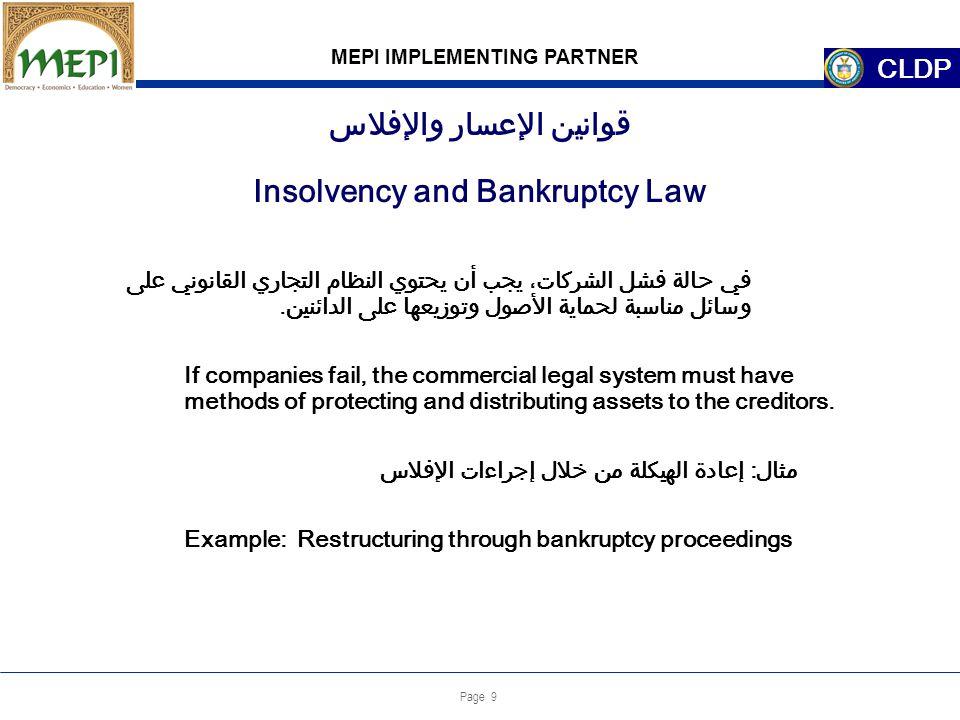 Page 9 Insolvency and Bankruptcy Law MEPI IMPLEMENTING PARTNER CLDP في حالة فشل الشركات، يجب أن يحتوي النظام التجاري القانوني على وسائل مناسبة لحماية الأصول وتوزيعها على الدائنين.