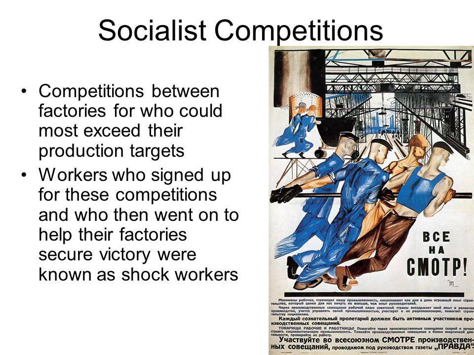 Socialist Competitions Competitions between factories for who could most exceed their production targets Workers who signed up for these competitions