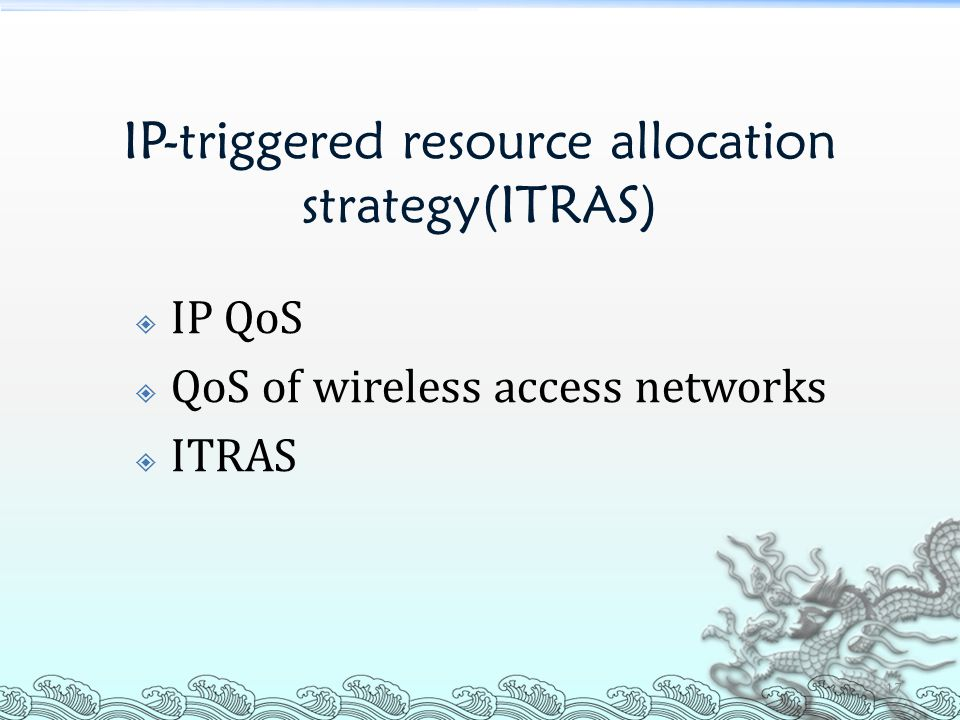 IP-triggered resource allocation strategy(ITRAS)  IP QoS  QoS of wireless access networks  ITRAS 17