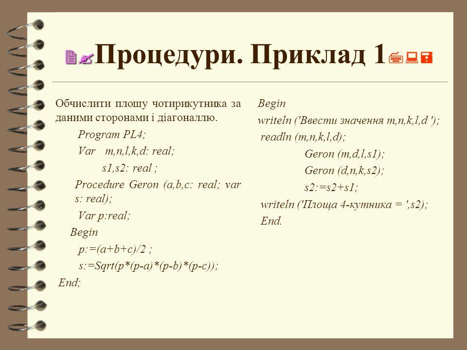   Процедури. Приклад 1  Обчислити площу чотирикутника за даними сторонами i дiагоналлю.