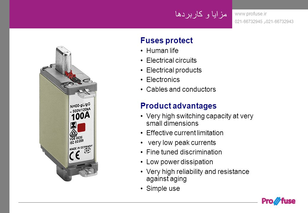 www.profuse.ir 66732943-021و 66732945-021 مزایا و کاربردها Fuses protect Human life Electrical circuits Electrical products Electronics Cables and con