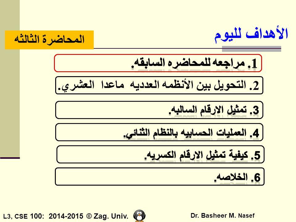 L3, CSE 100: 2014-2015 © Zag. Univ. Dr. Basheer M. Nasef المحاضرة السابقه