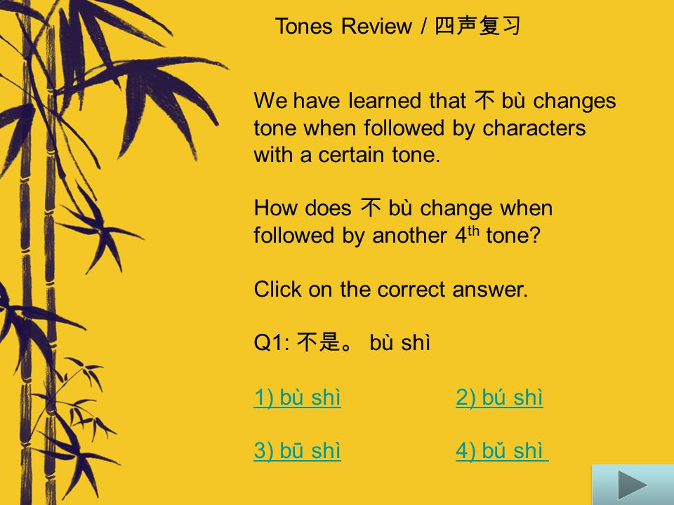 Tones Review / 四声复习 Rules: When two third tones occur together, the first changes to second tone. When three third tones occur together, we have two p