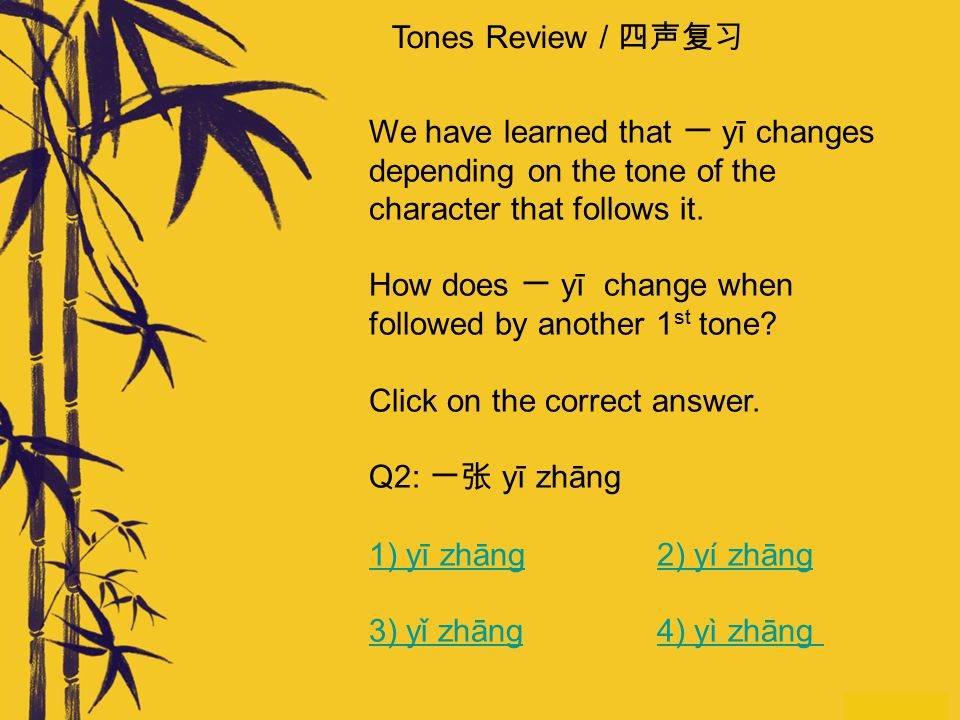 Tones Review / 四声复习 Rule: When 不 bù is followed by another fourth tone, it changes to a second tone. Otherwise it does not change.