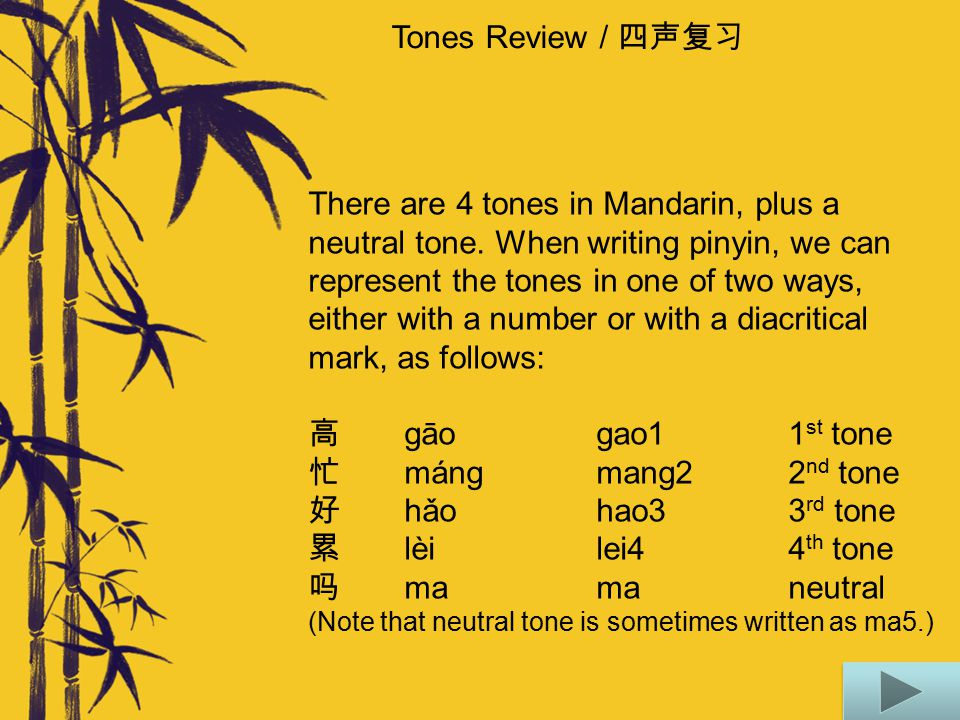 Tones Review / 四声复习 We will use certain icons to help you navigate: *A lets you move forward to the next page. *A lets you go back to the start of a s
