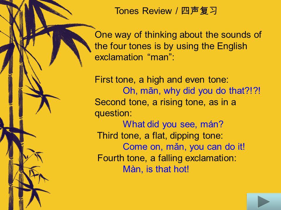 Tones Review / 四声复习 1 51 5 4 54 5 1 31 3 4 34 3