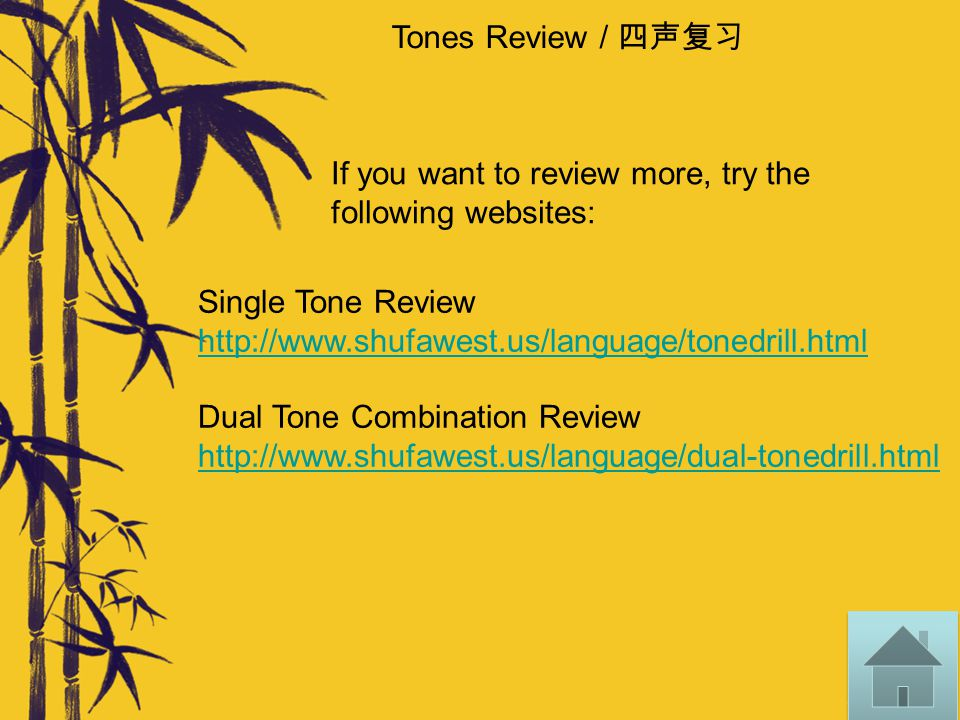 Tones Review / 四声复习 恭喜! By making it this far, you've demonstrated that you have a firm grasp on tones. To review the combinations To redo the combina