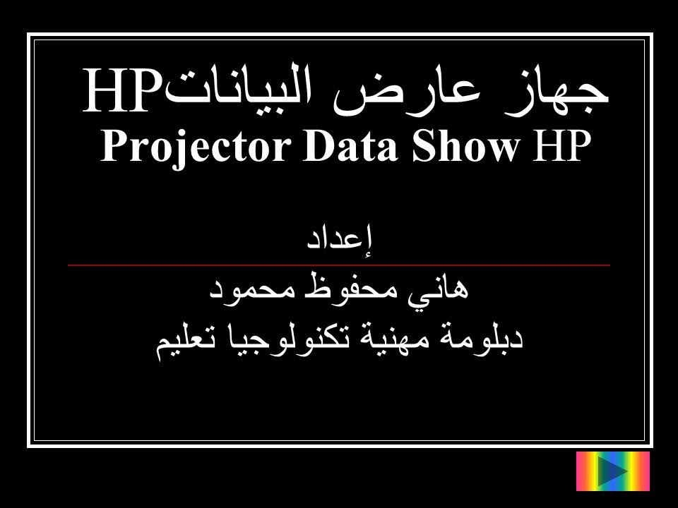 جهاز عارض البيانات HP Projector Data Show HP إعداد هاني محفوظ محمود دبلومة مهنية تكنولوجيا تعليم