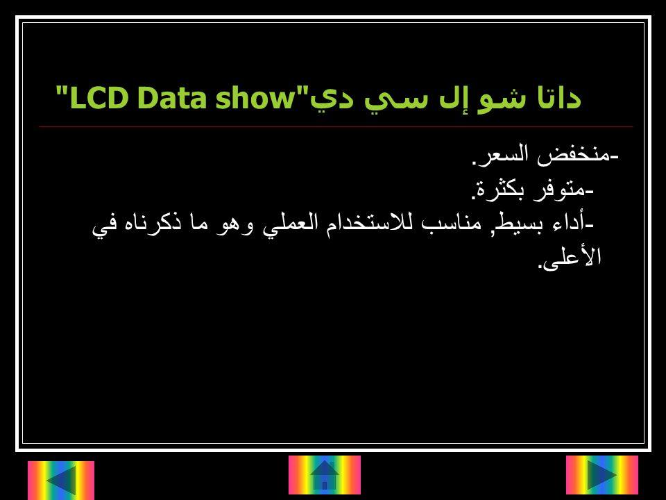 داتا شو إل سي دي LCD Data show - منخفض السعر.- متوفر بكثرة.